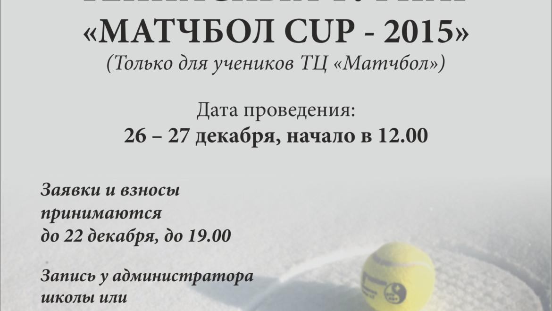 Зимний турнир «МАТЧБОЛ-CUP 27.12.2015» / РЕЗУЛЬТАТЫ