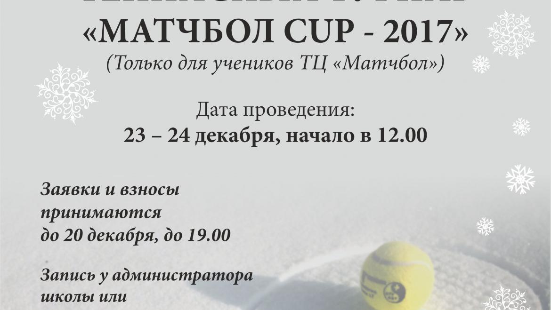 Зимний турнир «Матчболл — Сup 2017»